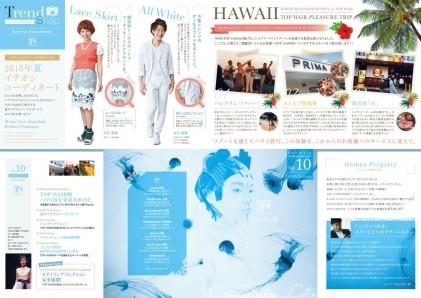 TOP HAIR 通信 Vol.10 2015 Summer