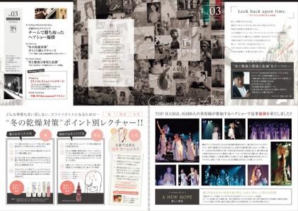 TOP HAIR 通信 Vol.03 2013 Winter