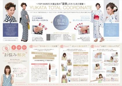 TOP HAIR 通信 Vol.05 2013 Summer