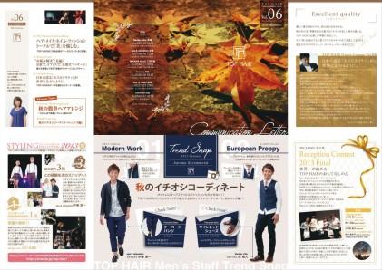 TOP HAIR 通信 Vol.06 2013 Autumn