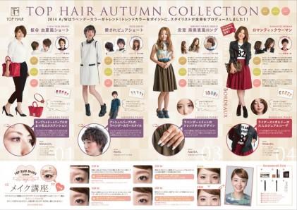 TOP HAIR 通信 Vol.08 2014 Winter