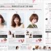 TOP HAIR 通信 Vol.11 2016 Spring
