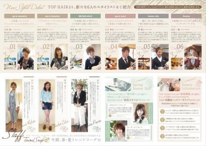 TOP HAIR 通信 Vol.01 2013 Spring
