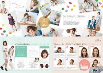 TOP HAIR 通信 Vol.07 2014 Spring