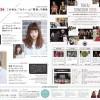 TOP HAIR 通信 Vol.12 2016 Autumn