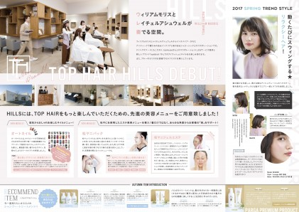 TOP HAIR 通信 Vol.13 2017 Spring