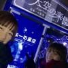 日本一の星空ツアーへ☆彡